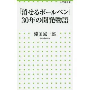 「消せるボールペン」30年の開発物語/滝田誠一郎