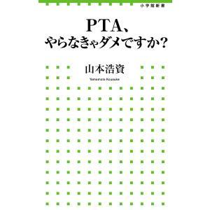 PTA、やらなきゃダメですか?/山本浩資