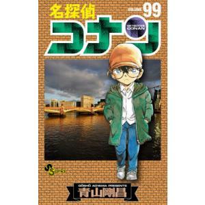 日曜はクーポン有/ 名探偵コナン Volume99/青山剛昌