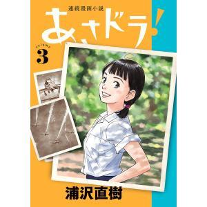 日曜はクーポン有/ あさドラ! 連続漫画小説 volume3/浦沢直樹