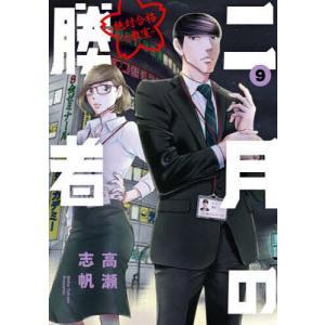 二月の勝者 絶対合格の教室 9/高瀬志帆
