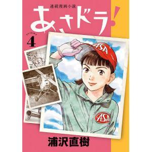 日曜はクーポン有/ あさドラ! 連続漫画小説 volume4/浦沢直樹