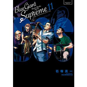 日曜はクーポン有/ BLUE GIANT SUPREME 11/石塚真一/NUMBER8