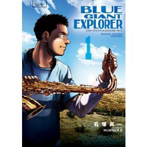 日曜はクーポン有/ BLUE GIANT EXPLORER 1/石塚真一/NUMBER8