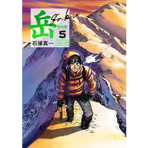 日曜はクーポン有/ 岳 完全版 VOLUME5/石塚真一