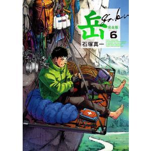 日曜はクーポン有/ 岳 完全版 VOLUME6/石塚真一