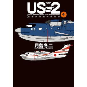 日曜はクーポン有/ US−2救難飛行艇開発物語 4/月島冬二