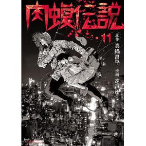 〔予約〕闇金ウシジマくん外伝 肉蝮伝説 11/速戸ゆう/真鍋昌平
