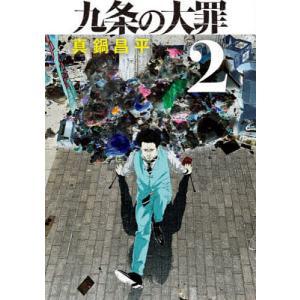 日曜はクーポン有/ 九条の大罪 2/真鍋昌平|bookfan PayPayモール店