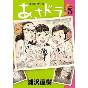 日曜はクーポン有/ あさドラ! 連続漫画小説 volume5/浦沢直樹