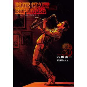 〔予約〕BLUE GIANT EXPLORE 3/石塚真一|bookfan PayPayモール店