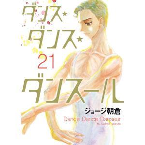 毎日クーポン有/ ダンス・ダンス・ダンスール 21/ジョージ朝倉