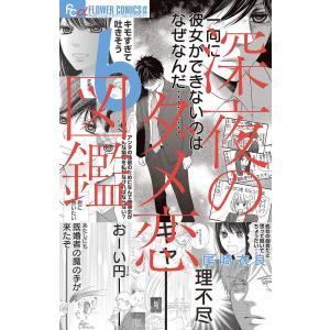 深夜のダメ恋図鑑 6/尾崎衣良