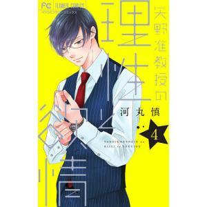 矢野准教授の理性と欲情 4/河丸慎