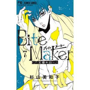 〔予約〕Bite Maker〜王様のΩ〜 7/杉山美和子 bookfan PayPayモール店