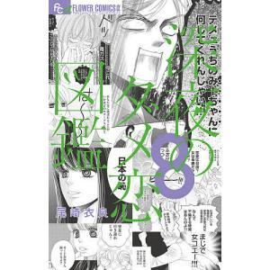 日曜はクーポン有/ 深夜のダメ恋図鑑 8/尾崎衣良 bookfan PayPayモール店
