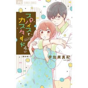 スパイスとカスタード 4 限定版/宇佐美真紀