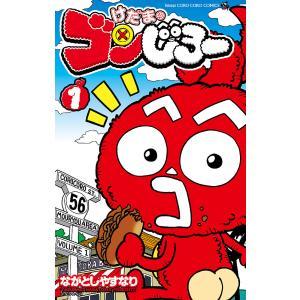 けだまのゴンじろー 1 初回限定版