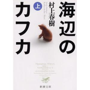 著:村上春樹 出版社:新潮社 発行年月:2005年03月 シリーズ名等:新潮文庫