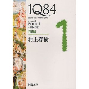 1Q84 a novel BOOK1前編/村上春樹