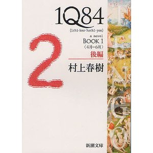 1Q84 a novel BOOK1後編/村上春樹