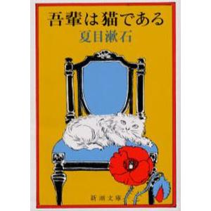 吾輩は猫である/夏目漱石