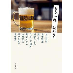 日曜はクーポン有/ もう一杯、飲む?/角田光代/島本理生/燃え殻 bookfan PayPayモール店