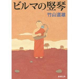 日曜はクーポン有/ ビルマの竪琴/竹山道雄 bookfan PayPayモール店