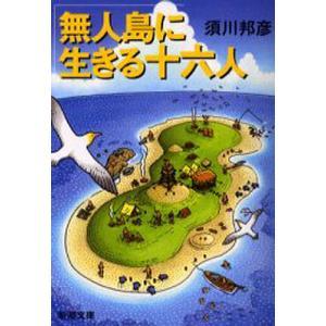 毎日クーポン有/ 無人島に生きる十六人/須川邦彦