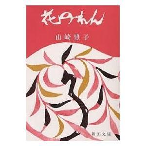 著:山崎豊子 出版社:新潮社 発行年月:2005年04月 シリーズ名等:新潮文庫