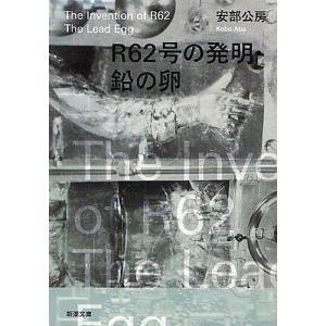 著:安部公房 出版社:新潮社 発行年月:2010年04月 シリーズ名等:新潮文庫 あ−4−9