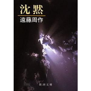 沈黙/遠藤周作