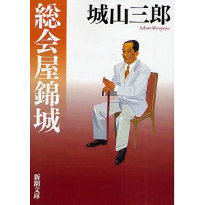 著:城山三郎 出版社:新潮社 発行年月:2009年03月 シリーズ名等:新潮文庫 し−7−1