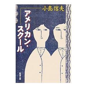 著:小島信夫 出版社:新潮社 発行年月:2008年01月 シリーズ名等:新潮文庫 こ−7−1
