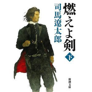 燃えよ剣 下/司馬遼太郎