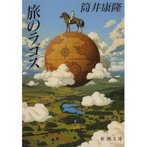 著:筒井康隆 出版社:新潮社 発行年月:2014年01月 シリーズ名等:新潮文庫 つ−4−31