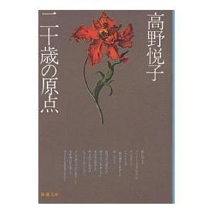 著:高野悦子 出版社:新潮社 発行年月:2003年05月 シリーズ名等:新潮文庫