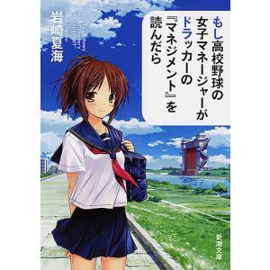 もし高校野球の女子マネージャーがドラッカーの『マネジメント』を読んだら/岩崎夏海