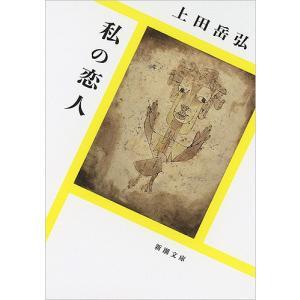 著:上田岳弘 出版社:新潮社 発行年月:2018年02月 シリーズ名等:新潮文庫 う−24−1