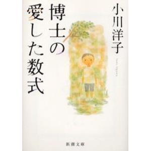 毎日クーポン有/ 博士の愛した数式/小川洋子