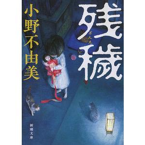 著:小野不由美 出版社:新潮社 発行年月:2015年08月 シリーズ名等:新潮文庫 お−37−9