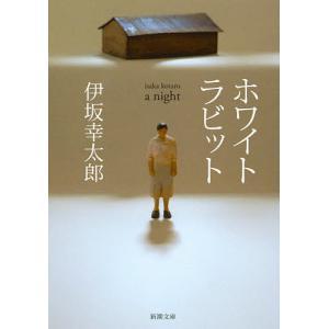 日曜はクーポン有/ ホワイトラビット/伊坂幸太郎 bookfan PayPayモール店