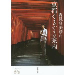 著:森見登美彦 出版社:新潮社 発行年月:2014年07月 シリーズ名等:新潮文庫 も−29−4