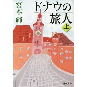 著:宮本輝 出版社:新潮社 発行年月:2016年09月 シリーズ名等:新潮文庫 み−12−3
