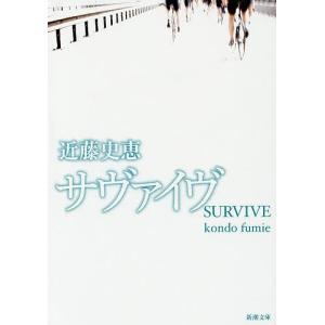 サヴァイヴ/近藤史恵