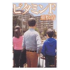 著:重松清 出版社:新潮社 発行年月:2003年07月 シリーズ名等:新潮文庫