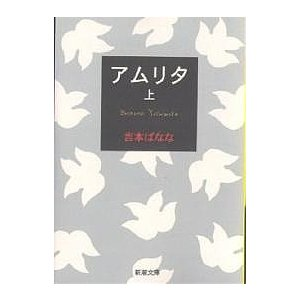 著:吉本ばなな 出版社:新潮社 発行年月:2002年10月 シリーズ名等:新潮文庫
