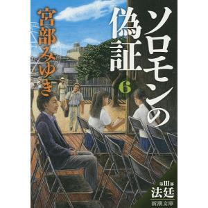 ソロモンの偽証 第3部〔下巻〕/宮部みゆき