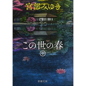 日曜はクーポン有/ この世の春 中巻/宮部みゆき bookfan PayPayモール店