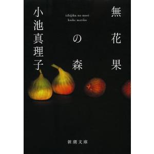 無花果の森/小池真理子